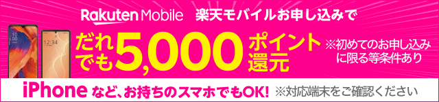 Rakuten Mobile 楽天モバイルお申し込みでだれでも5,000ポイント還元 ※初めてのお申し込みに限る等条件あり(iPhoneなど、お持ちのスマホでもOK!※対応端末をご確認ください)