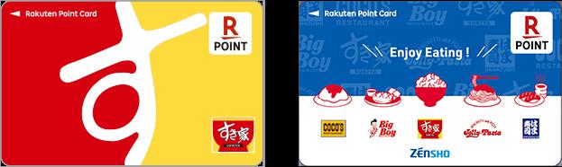 すき家楽天ポイントカード・ゼンショーグループ楽天ポイントカード