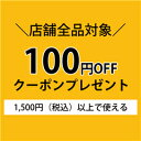 防災応援クーポン!! 100円OFF☆合計金額1,500円以上利用可能!!