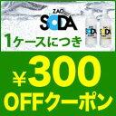 強炭酸水500ml24本入に使える300円OFFクーポン[ZAO SODA]