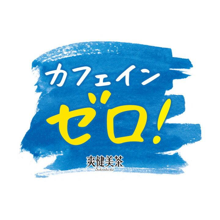 コカコーラ 600mlPET [送料無料] 【4〜5営業日以内に出荷】 爽健美茶 ×24本北海道、沖縄、離島は送料無料対象外