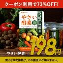 【激得198円】やさい酵素が73%OFFクーポン!! _yk1023