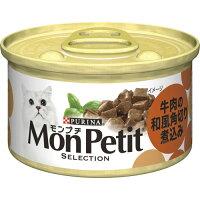 モンプチ セレクション 角切り仕立て 牛肉 缶 85g