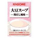 介護食 KAGOME 大豆スープ 鶏だし風味 100ml 高カロリー