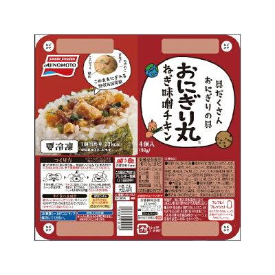 味の素 味の素冷凍食品 AJIおにぎり丸 ねぎ味噌4個入ト