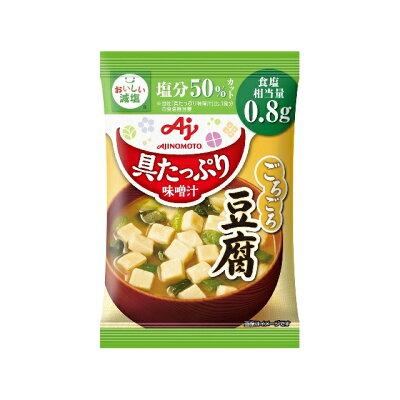 味の素 「具たっぷり味噌汁」 豆腐 減塩