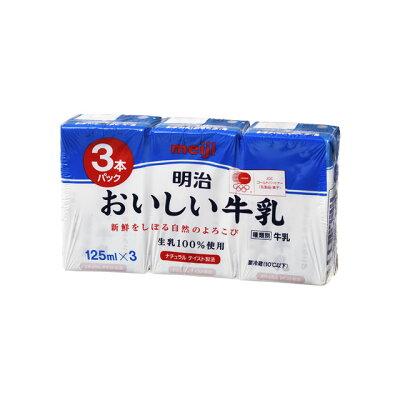 明治 おいしい牛乳 3連 125X3