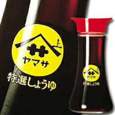 ヤマサ醤油 ヤマサ特選しょうゆ150mlびん