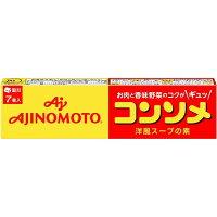 味の素 味の素KKコンソメ 固形7個入箱