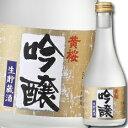 黄桜 吟醸 生貯蔵酒 300ml