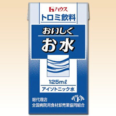 水分補給 トロミ飲料いしくお水 125ml