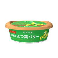 よつ葉 北海道発酵バター 125g