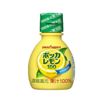 ポッカサッポロフード&ビバレッジ 70ml ポッカレモン100