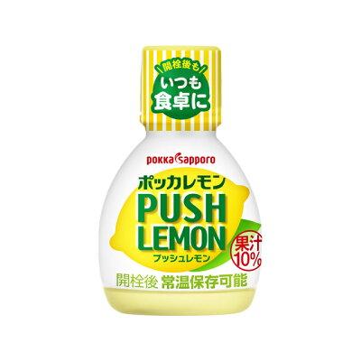 ポッカサッポロフード&ビバレッジ プッシュレモン70mlプラボトル