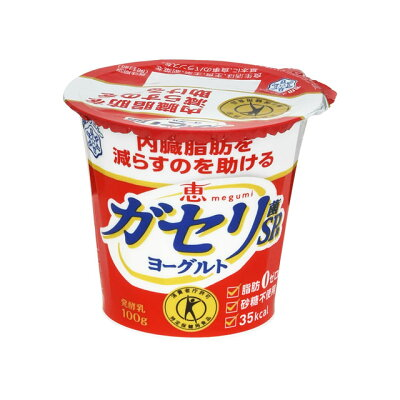 雪印メグミルク 恵 ガセリ菌SP株ヨーグルト 100g