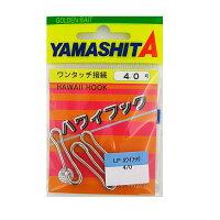 ヤマリア(YAMARIA) LP ハワイフック 4/0