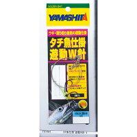 ヤマリア(YAMARIA) タチ魚仕掛 遊動W針 6