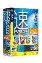 速PACK 2005 SE (説明扉付きスリムパッケージ版)