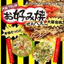 大阪下町の味 お好み焼せんべえ ダースパック