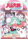 とっとこハム太郎 はむはむぱらだいちゅ!第3巻(テレビシリーズ第3弾)/DVD/SSBX-2063