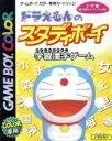 GB ドラえもんのスタディボーイ 漢字学習ゲーム GAMEBOY COLOR