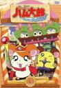 とっとこハム太郎 はむはむぱらだいちゅ!第6巻(テレビシリーズ第3弾)/DVD/SSBX-2066