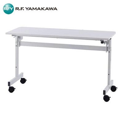 アール エフ ヤマカワ シンプルフォールディングテーブル2W1200xD450 ホワイト RFFT2-1245WH
