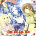 Ru/Li/Lu/Ra~戦場シリーズ1~アリシア編 / ドラマCD