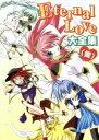 Eternal Love大全集(愛)/CD/BRCA-1065