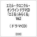 エミル・クロニクル・オンライン ドラマCD「エミる☆みらくる」Vol.2」/CD/BRCA-1089
