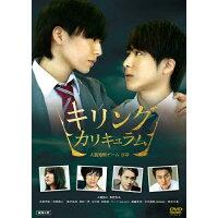 キリング・カリキュラム 人狼処刑ゲーム 序章/DVD/MGDS-288