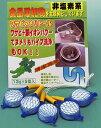 ワサビヌメリトール 非塩素系 排水除菌洗浄脱臭剤