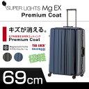 サンコー スーパーライト Mg EX プレミアム 69cm SMPE-69