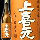 日本酒 山形県 上喜元 -じょうきげん- 純米吟醸 出羽燦々