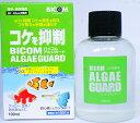 アクアリウム水槽水質管理 バイコム アルジガード 100ml