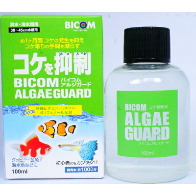 アクアリウム水槽水質管理 バイコム アルジガード