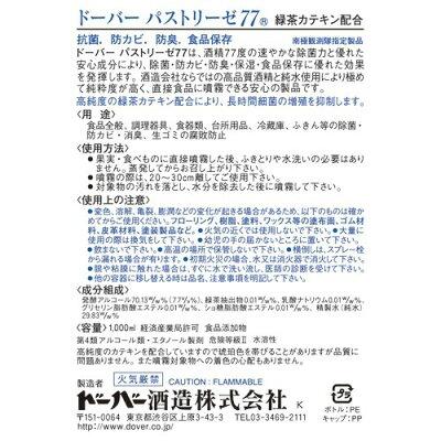 ドーバー パストリーゼ77 スプレーヘッド無し(1000ml)