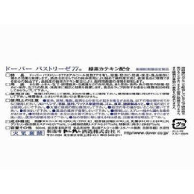 ドーバー パストリーゼ77 スプレーヘッド付き(500ml)