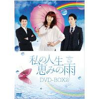 私の人生、恵みの雨 DVD-BOX2/DVD/ALBEP-0231