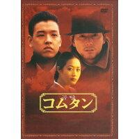 コムタン/DVD/ALB-0034