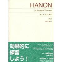 ピアノ 楽譜 ハノン | レッスン 教則 教材 教本 | ハノン・ピアノ教本 New Edition 解説付