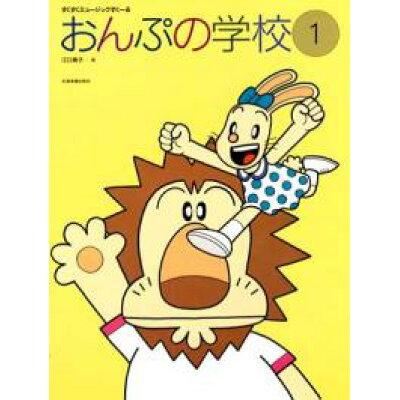 全音 おんぷの学校(1)