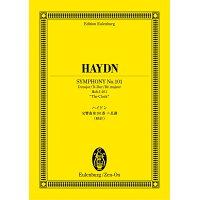 楽譜 ハイドン 交響曲 第101番 ニ長調 時計 894067 オイレンブルク・スコア 日本語解説付