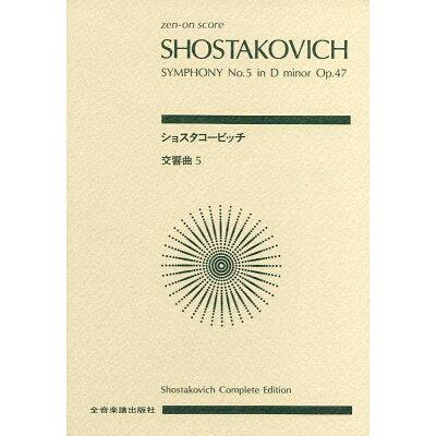 楽譜 ポケットスコア ショスタコービッチ 交響曲第5番 ポケットスコアショスタコービッチコウキョウキョクダイ5バン