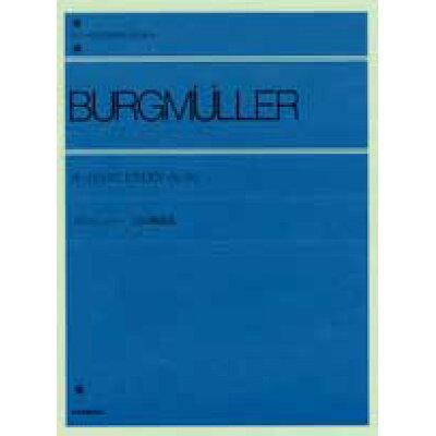 楽譜 ブルクミュラー 25の練習曲 Op.100 解説付 全音ピアノライブラリー