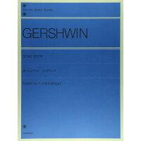 ピアノ 楽譜 ガーシュウィン | ソングブック