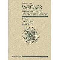 楽譜 ポケットスコア ワーグナー トリスタンとイゾルデ ポケットスコアワーグナートリスタントイゾルデ