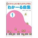 楽譜 わかーる曲集 1 177131 ピアノ・レッスンをバックアップする