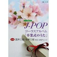 楽譜 J-POPコーラスアルバム 卒業式のうた 737354 全曲 混声三部・女声三部 対応合唱アレンジ ピアノ伴奏付き