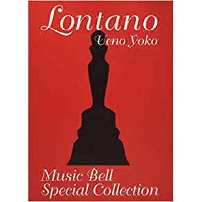 楽譜 ロンターノ ミュージック・ベル・スペシャル・コレクション CD付 ロンターノミュージックベルスペシャルコレクション